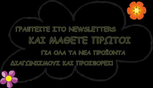Εγγραφείτε στο newsletters
