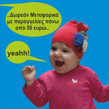 μωράκι.gr Δωρεάν μεταφορικά για όλη την Ελλάδα με παραγγελίες άνω των 50 €.