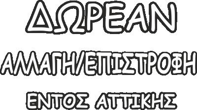 Δωρεάν αλλαγή/επιστροφή εντός Αττικής