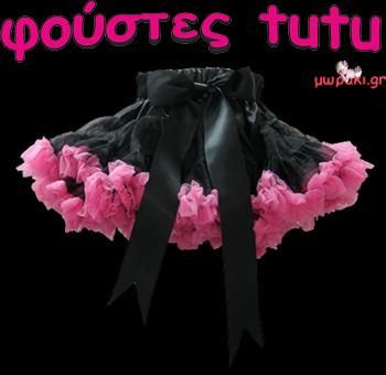 Βρεφικά και παιδικές φούστες τουτού