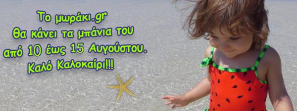 Βρεφικά Παιδικά ρούχα μωράκι.gr